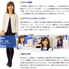 Goo-netでおなじみのプロトコーポレーションの中途採用ページに掲載されている女性社員が可愛い