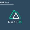 Nuxt.js化計画vol.1