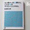 松浦弥太郎さんの25歳の人たちへのアドバイスが素晴らしすぎた。