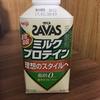 コンビニで買える最強プロテイン飲料「ザバス ミルクプロテイン」!