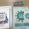 多文化家庭(親)対象の教育講座に参加(1日目;10/31多文化教育支援センター)