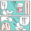 連休明けはお得【4コマ2本】