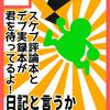 「コミックマーケット91」にサークル参加します!