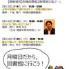 月曜○○講座7月の予定(野口先生の講義あり)