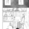 ドラゴンスレイヤー 第一話 8p〜9p