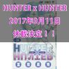 【悲報】冨樫先生のエンペラータイム終了!?2017年9月4日No.370を最後にハンターハンター再び休載へ!