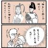 【No.13】お宮参り最大の試練(4コマ)