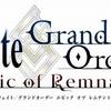 【第45回】Fate/Grand Order第1.5部完結しましたね~
