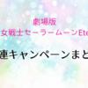 「劇場版 美少女戦士セーラームーンEternal」関連キャンペーンまとめ