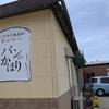 くるみ&クリームチーズ 川越市こだわり無添加手作りパン「パンのかほり」さんを紹介