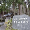 丸岡城・永平寺2019-2020年末年始旅行IN福井