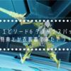 【PSO2】エピソード6 デラックスパッケージの特典とか衣装着てみたやつ!