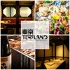 【オススメ5店】新横浜・綱島・菊名・鴨居(神奈川)にあるおでんが人気のお店