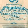 msspPLD大阪(12/11)ライブ感想