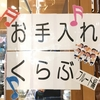 管楽器お手入れくらぶレポート【フルート編】