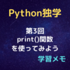 【Python独学】第3回 print()関数を使ってみよう【プログラミング】