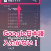 macOS Sierraで「Google日本語入力」が使えなくなった時の解決法