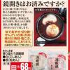 情報 記事 鏡開き コーヨー 1月14日号