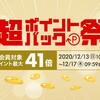 【ポイントバック祭】楽天でお得なイベント開催中!