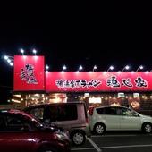 富士ラウワンの前に横浜家系ラーメン「魂心家」が出来たので行ってみた!ライスバー無料がすごい。