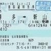 こだま732号 新幹線特急券【eきっぷ】