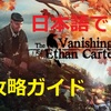 PCゲー『The Vanishing of Ethan Carter』攻略ガイド