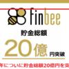 貯金アプリ『finbee』の使い方!【銀行口座、安全性、クレジットカード、iPhone版、Android版】