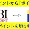 SBIポイントからTポイントへの獲得ポイントの切り替えは来年1月末までに