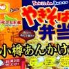 【北海道・小樽】「やきそば弁当 小樽あんかけ風」を食べました