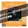 話題のラッパーJP THE WAVYが新作EPを発表。先行配信された楽曲を聴いてみた