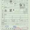 木葉→千早 片道券(出補)