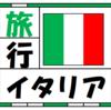 【旅行】イタリア体験記