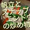大好きな帆立アスパラ炒めをスナップエンドウでやってみました!お薦め!
