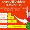 6/4(月)6/5(火)楽天ポイント キャンペーンでお得に ♬