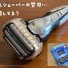 電気シェーバーの替刃…交換してる?外刃は1年、内刃は2年が交換の目安って知ってた!?