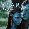 Learn English Through Movies | AVATAR