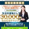 【追加募集】毎月50万円支給のご案内