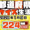 【都道府県クイズ】第224回(問題&解説)2020年1月9日