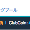 BitClubで1ビットコイン(¥70,000)くらいもらいました。