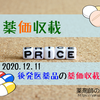 2020年12月11日に薬価収載された医薬品【リリカ・イクセロン/リバスタッチ・コンプラビン】
