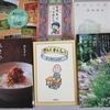 味噌の料理帳