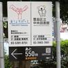 東京都豊島区立点字図書館を見学しました(2019年11月)
