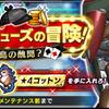 【インサガEC】名探偵ヒューズの冒険!