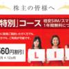 格安SIMのLIBMO、TOKAIホールディングスの株主優待で、通話し放題+3GB通信が1年間無料に!!