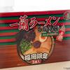 【喜ばれるとよ】ずっと気になってたおみやげ用の一蘭ラーメン(ちぢれ麺タイプ)【とんこつ】