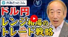 FX「ドル/円はレンジ取引継続!?トレード戦略と目先のリスクを語る」2021/6/14