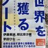 世界を獲るノート 島沢優子著を手にして vol.1