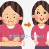 なぜ痩せない?痩せない人の共通点と痩せにすべきこと!