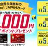 Yahoo!JAPANカード発行は今がチャンス?去年の案件と見比べてみました。