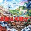 neutron tokyoで開かれている「東北画は可能か?」を見る